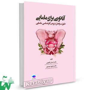 کتاب آناتومی برای مامایی تالیف دکتر احسان گلچینی
