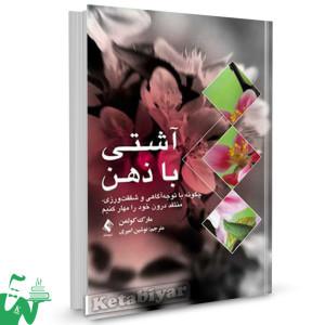 کتاب آشتی با ذهن تالیف مارک کولمن ترجمه نوشین امیری