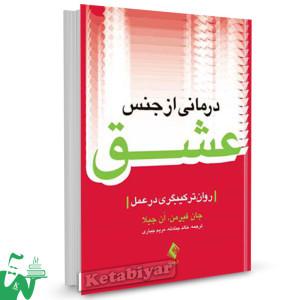 کتاب درمانی از جنس عشق تالیف ان جیلا ترجمه خالد جنادله