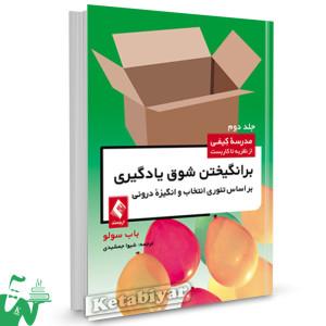 کتاب مدرسه کیفی جلد دوم برانگیختن شوق یادگیری تالیف باب سولو ترجمه شیوا جمشیدی