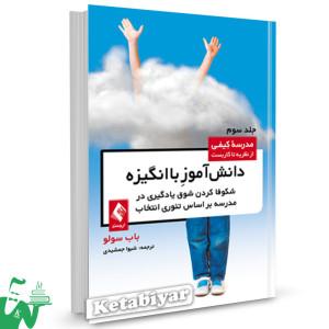 کتاب مدرسه کیفی جلد سوم دانش آموزان با انگیزه تالیف باب سولو ترجمه شیوا جمشیدی
