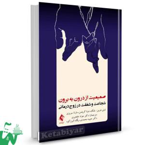 کتاب صمیمیت از درون به برون تالیف تونی هربین ترجمه دکتر جواد خلعتبری