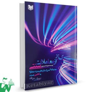 کتاب گذر از معاملات سنتی تالیف بهرنگ موسوی