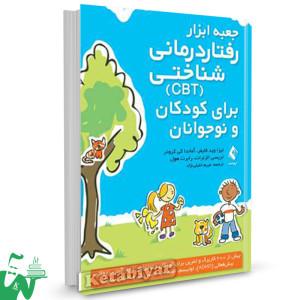کتاب جعبه ابزار رفتار درمانی شناختی CBT برای کودکان و نوجوانان تالیف لیزا وید فایفر ترجمه مریم خلیلی نژاد