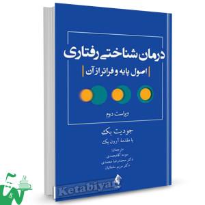 کتاب درمان شناختی رفتاری تالیف جودیت بک ترجمه سوده آقامحمدی