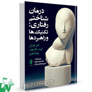 کتاب درمان شناختی رفتاری: تکنیک ها و راهبردها تالیف امی ونزل ترجمه مائده وحید پور
