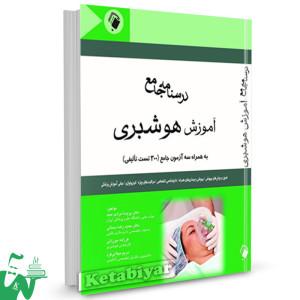 کتاب درسنامه جامع آموزش هوشبری تالیف پریسا مرادی مجد