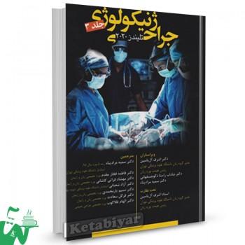 کتاب جراحی ژنیکولوژی تلیندز 2020 جلد سوم ترجمه اشرف آل یاسین