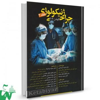 کتاب جراحی ژنیکولوژی تلیندز 2020 جلد دوم ترجمه دکتر سمیه مراد پناه