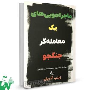 کتاب ماجراجویی های یک معامله گر جنگجو تالیف زینب آذریان