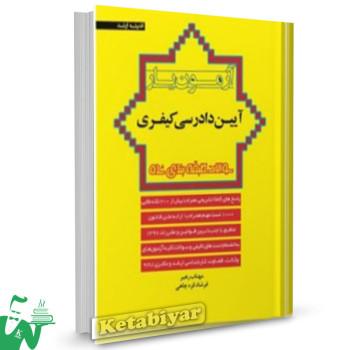 کتاب آزمون یار آیین دادرسی کیفری تالیف مهتاب رهبری