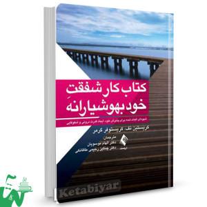کتاب کار شفقت خودبهوشیارانه تالیف کریستین نف ترجمه دکتر الهام موسویان