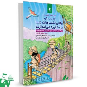 کتاب چه باید کرد وقتی اشتباهات شما را به لرزه می اندازند تالیف کلیر فریلند ترجمه فرزانه صفری