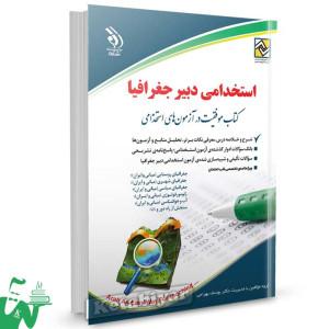 کتاب استخدامی دبیر جغرافیا تالیف دکتر یوسف بهرامی