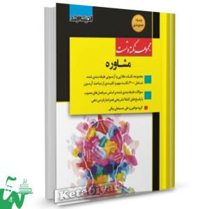 کتاب مجموعه نکته و تست مشاوره ویژه آزمون کارشناسی ارشد تالیف علی حسینعلی بیگی