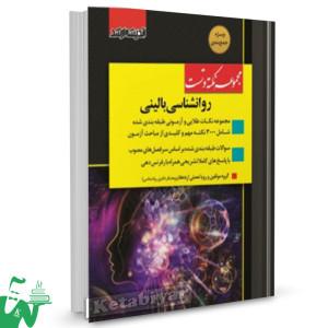 کتاب مجموعه نکته و تست کارشناسی ارشد روانشناسی بالینی تالیف رویا نعمتی ارده ها