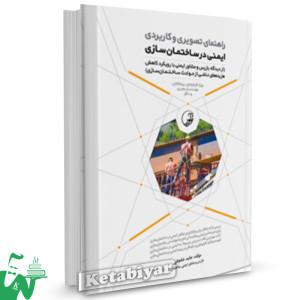 کتاب راهنمای تصویری و کاربردی ایمنی در ساختمان سازی تالیف مهندس حامد خانجانی