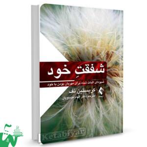کتاب شفقت خود تالیف کریستین نف ترجمه دکتر الهام موسویان