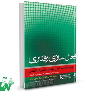 کتاب فعال سازی رفتاری (مجموعه تند آموز رفتار درمانی شناختی) تالیف جاناتان کانتر ترجمه مصلح میرزایی