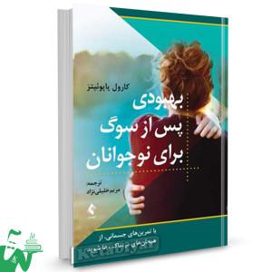 کتاب بهبودی پس از سوگ برای نوجوانان تالیف کارول پاپوئیتز ترجمه مریم خلیلی نژاد