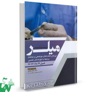 کتاب خلاصه میلر 2020 (جلد 10)  بی حس کننده های موضعی و مباحث مرتبط با بلوک های عصبی ترجمه ساناز شعبانی
