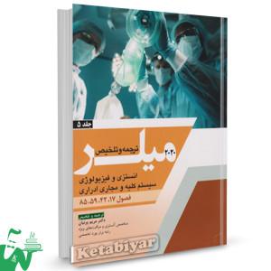 کتاب خلاصه میلر 2020 (جلد5) انستزی و فیزویولوژی سیستم کلیه و مجاری ادراری ترجمه مریم پرنیان