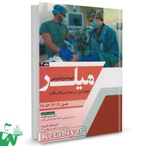 کتاب خلاصه میلر 2020 (جلد3) بیهوشی در بیماری های قلب ترجمه مریم دهمرده