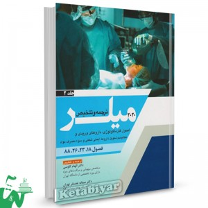 کتاب خلاصه میلر 2020 (جلد2) اصول فارماکولوژی، داروهای وریدی و مکانیسم تحویل داروها، ایمنی شغلی و سوء مصرف مواد ترجمه الهام کاوسی