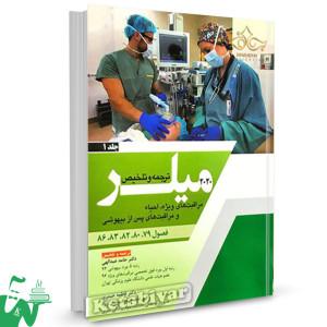 کتاب خلاصه میلر 2020 (جلد1) مراقبت های ویژه، احیاء و مراقبت های پس از بیهوشی ترجمه حامد عبدالهی
