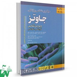 کتاب میکروب شناسی پزشکی جاوتز 2019 (جلد2) ویروس شناسی، قارچ شناسی، انگل شناسی ترجمه حبیب ضیغمی