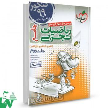 کتاب تست ریاضیات تجربی جامع کنکور (جلد2) خیلی سبز