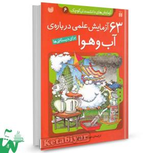 کتاب آزمایش های دانشمندان (6) 63 آزمایش علمی درباره ی آب و هوا