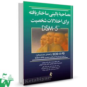 کتاب مصاحبه بالینی ساختار یافته برای اختلالات شخصیت DSM-5 (راهنمای مصاحبه) تالیف مایکل فرست ترجمه مهدی امینی