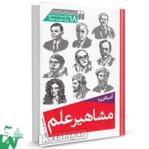 کتاب آشنایی با مشاهیر علم (18 دانشمند و مخترع بزرگ ایران و جهان)