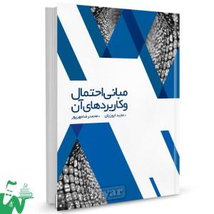 کتاب مبانی احتمال و کاربردهای آن تالیف مجید ایوزیان