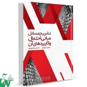 کتاب تشریح مسائل مبانی احتمال و کاربردهای آن تالیف مجید ایوزیان
