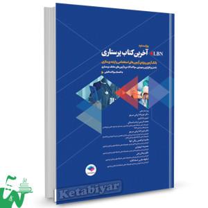 کتاب آخرین کتاب پرستاری (LBN): بانک آزمون استخدامی و ارشد پرستاری