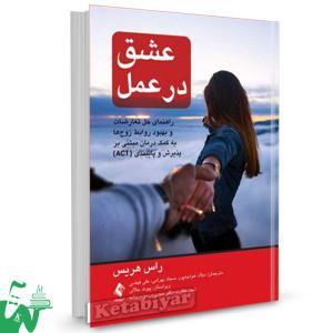 کتاب عشق در عمل تالیف راس هریس ترجمه میلاد خواجه پور