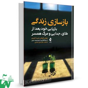 کتاب  بازسازی زندگی  تالیف بروس فیشر ترجمه علی صاحبی