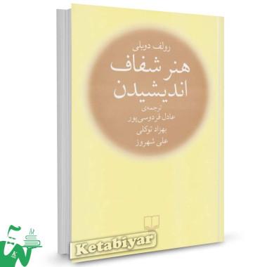 کتاب هنر شفاف اندیشیدن تالیف رولف دوبلی ترجمه عادل فردوسی پور