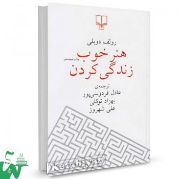 کتاب هنر خوب زندگی کردن تالیف رولف دوبلی ترجمه عادل فردوسی پور