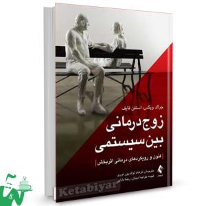 کتاب  زوجدرمانی بین سیستمی تالیف جرالد ویکس ترجمه فرشاد لواف پور نوری