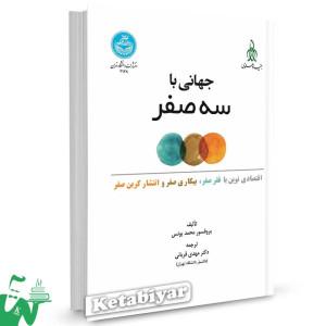 کتاب جهانی با سه صفر تالیف پروفسور محمد یونس ترجمه دکتر قربانی