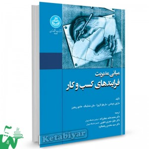 کتاب مبانی مدیریت فرایندهای کسب و کار مارلون دوماس ترجمه دکتر جعفرزاده