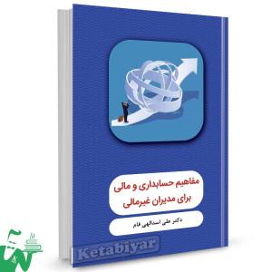 کتاب مفاهیم حسابداری و مالی برای مدیران غیرمالی علی اسدالهی فام