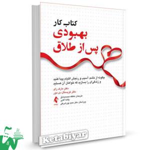 کتاب کار بهبودی پس از طلاق تالیف مارک رای ترجمه عاطفه محمد صادق