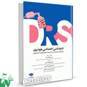 کتاب مرور جامع (DRS) داروشناسی اختصاصی هوشبری تالیف مریم میلانی فرد