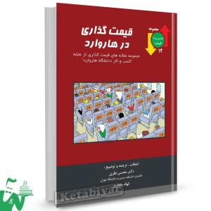 کتاب قیمت گذاری در هاروارد ترجمه دکتر محسن نظری