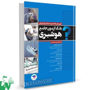 کتاب بانک آزمون جامع هوشبری تالیف سرور مصلح