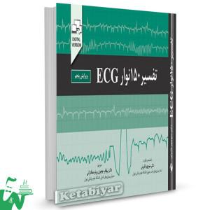 کتاب تفسیر 150 نوار ECG تالیف دکتر منوچهر قارونی